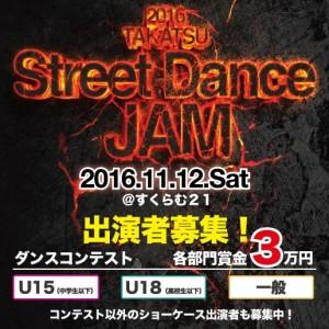 20161112_takatsuSDJam