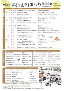 2017A4maturi-0512_ページ_2
