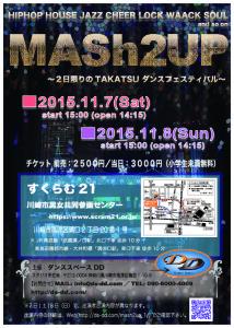 mash2upフライヤー_cs-01